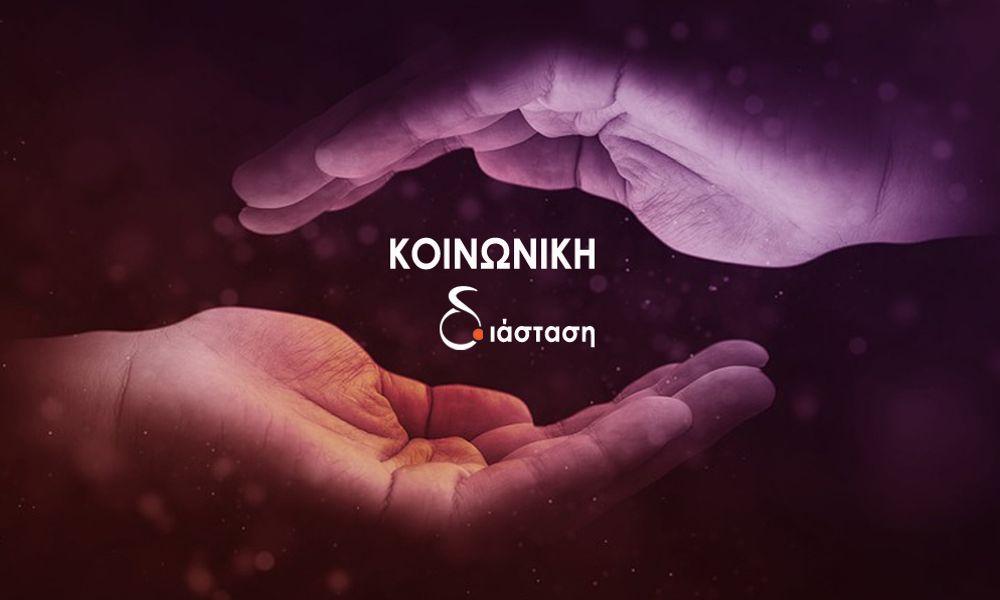 koinoniki_diastasi